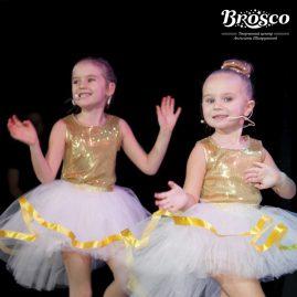 «BROSCO»- «Золотая свадьба»