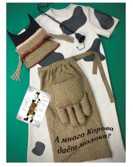 Корова Зорька — костюмы для спектакля (ЯНАО г. Ноябрьск)